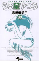 うる星やつら〔新装版〕(33) 漫画