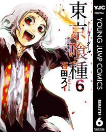 東京喰種トーキョーグール リマスター版 6 漫画