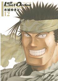 銃夢Last Order NEW EDITION(12) 漫画
