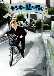 ヤンキー塾へ行く(4) 漫画