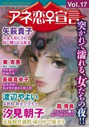 アネ恋♀宣言 Vol.17 漫画