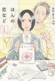 ほんの恋など 1巻 漫画