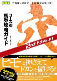 コース別馬券攻略ガイド 穴 2nd Edition 漫画