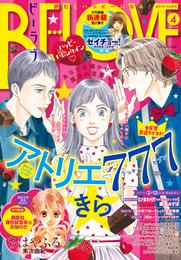 BE・LOVE 2016年4号2月15日号 [2016年2月1日発売] 漫画