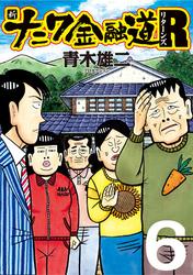 新ナニワ金融道R(リターンズ)6 漫画
