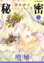 秘密 season 0 5巻