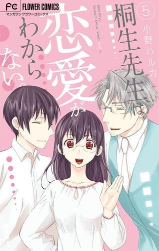 桐生先生は恋愛がわからない。 漫画