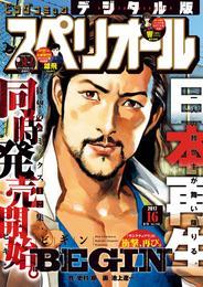 ビッグコミックスペリオール 2017年16号(2017年7月28日発売) 漫画