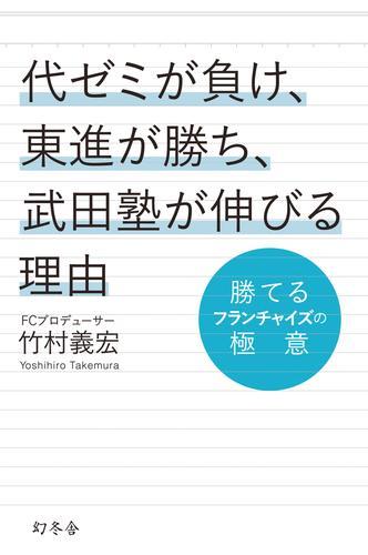 代ゼミが負け、東進が勝ち、武田塾が伸びる理由 勝てるフランチャイズの極意 漫画
