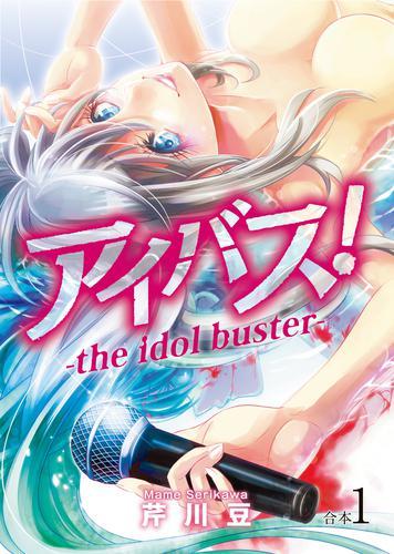 アイバス!-the idol buster-【合本版】1巻 漫画