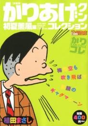 決定版かりあげクンコレクション 初夏薫風編 漫画