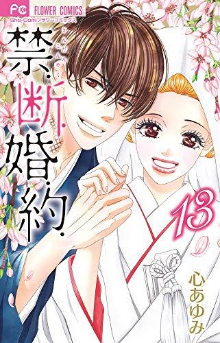 禁.断.婚.約. (1-13巻 全巻) 漫画