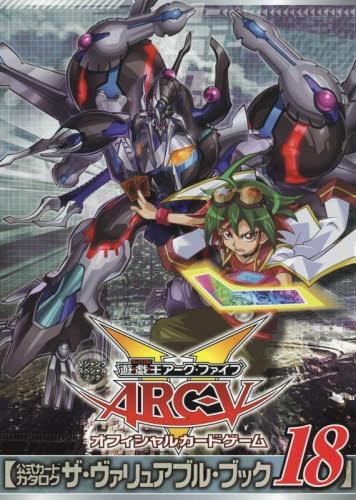 遊戯王ARCーVオフィシャルカードゲーム 公式カードカタログ ザ・ヴァリュアブル・ブック 漫画