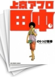 【中古】上京アフロ田中 (1-10巻 全巻) 漫画