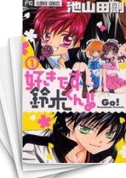 【中古】好きです鈴木くん!! (1-18巻) 漫画