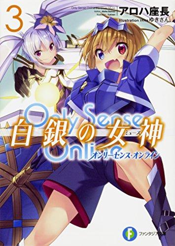 【ライトノベル】Only Sense Online 外伝 白銀の女神 (全3冊)