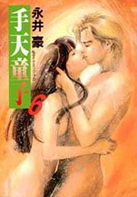 手天童子 [文庫版] (1-6巻 全巻) 漫画