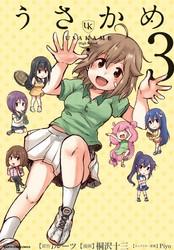 うさかめ 3 冊セット最新刊まで 漫画