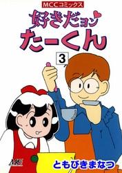 好きだヨンたーくん 3 冊セット全巻 漫画