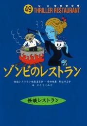 【児童書】ゾンビのレストラン