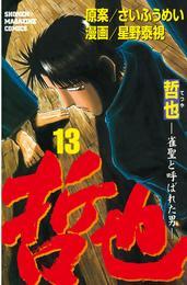 哲也~雀聖と呼ばれた男~(13) 漫画