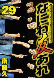 なにわ友あれ(29) 漫画