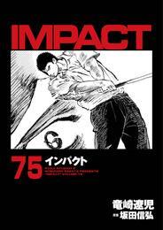 インパクト 75 漫画
