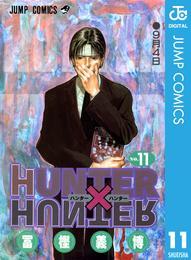 HUNTER×HUNTER モノクロ版 11 漫画