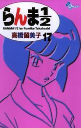 らんま1/2〔新装版〕(17) 漫画