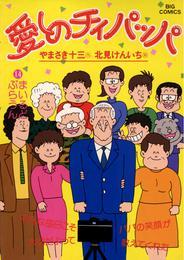 愛しのチィパッパ(14) 漫画