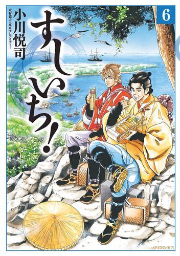 すしいち!(6) 漫画
