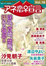 アネ恋♀宣言 Vol.18 漫画