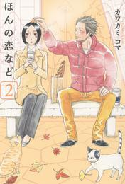 ほんの恋など 2巻 漫画