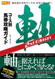コース別馬券攻略ガイド 軸 2nd Edition 漫画