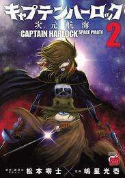 キャプテンハーロック~次元航海~ 2 漫画