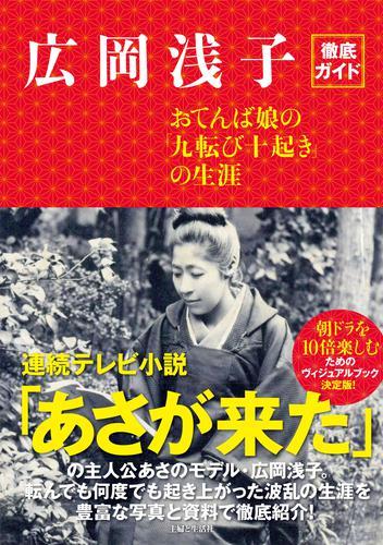 広岡浅子徹底ガイド おてんば娘の「九転び十起き」の生涯 漫画