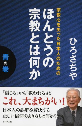 宗教心を失った日本人のためのほんとうの宗教とは何か青の巻 漫画