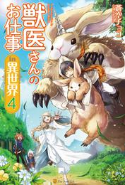 獣医さんのお仕事in異世界4 漫画