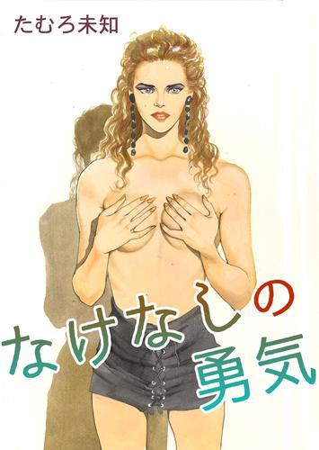 なけなしの勇気 漫画