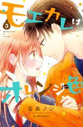 モエカレはオレンジ色(3) 漫画