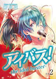 アイバス!-the idol buster-【合本版】2巻 漫画