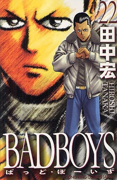 BAD BOYS (1-22巻 全巻) 漫画