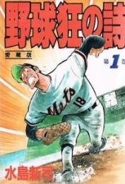 野球狂の詩 [愛蔵版] (1-6巻 全巻)