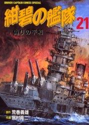 紺碧の艦隊 (1-21巻 全巻) 漫画