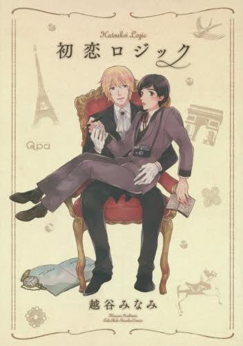 初恋ロジック 漫画