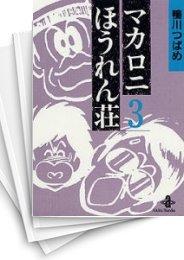 【中古】マカロニほうれん荘 [文庫版] (1-3巻) 漫画