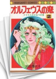 【中古】オルフェウスの窓 (1-18巻) 漫画