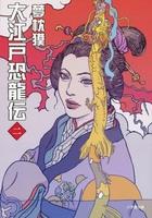 【書籍】大江戸恐龍伝 漫画