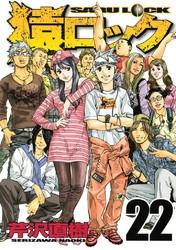 猿ロック 22 冊セット最新刊まで 漫画