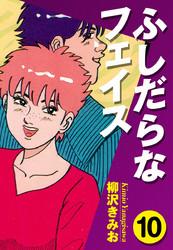 ふしだらなフェイス 10 冊セット全巻 漫画